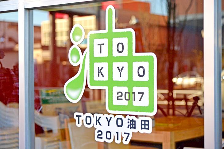 TOKYO油田