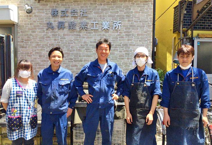 株式会社丸昇酸素工業所