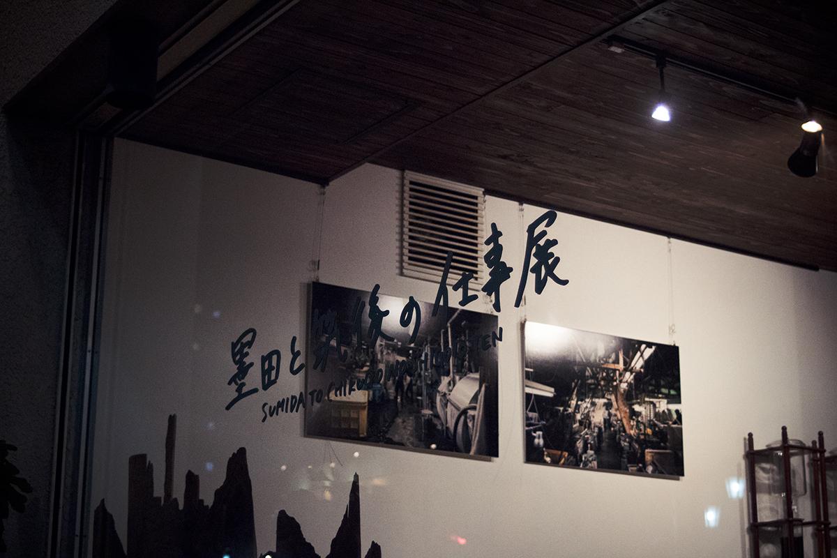 墨田と筑後の仕事展