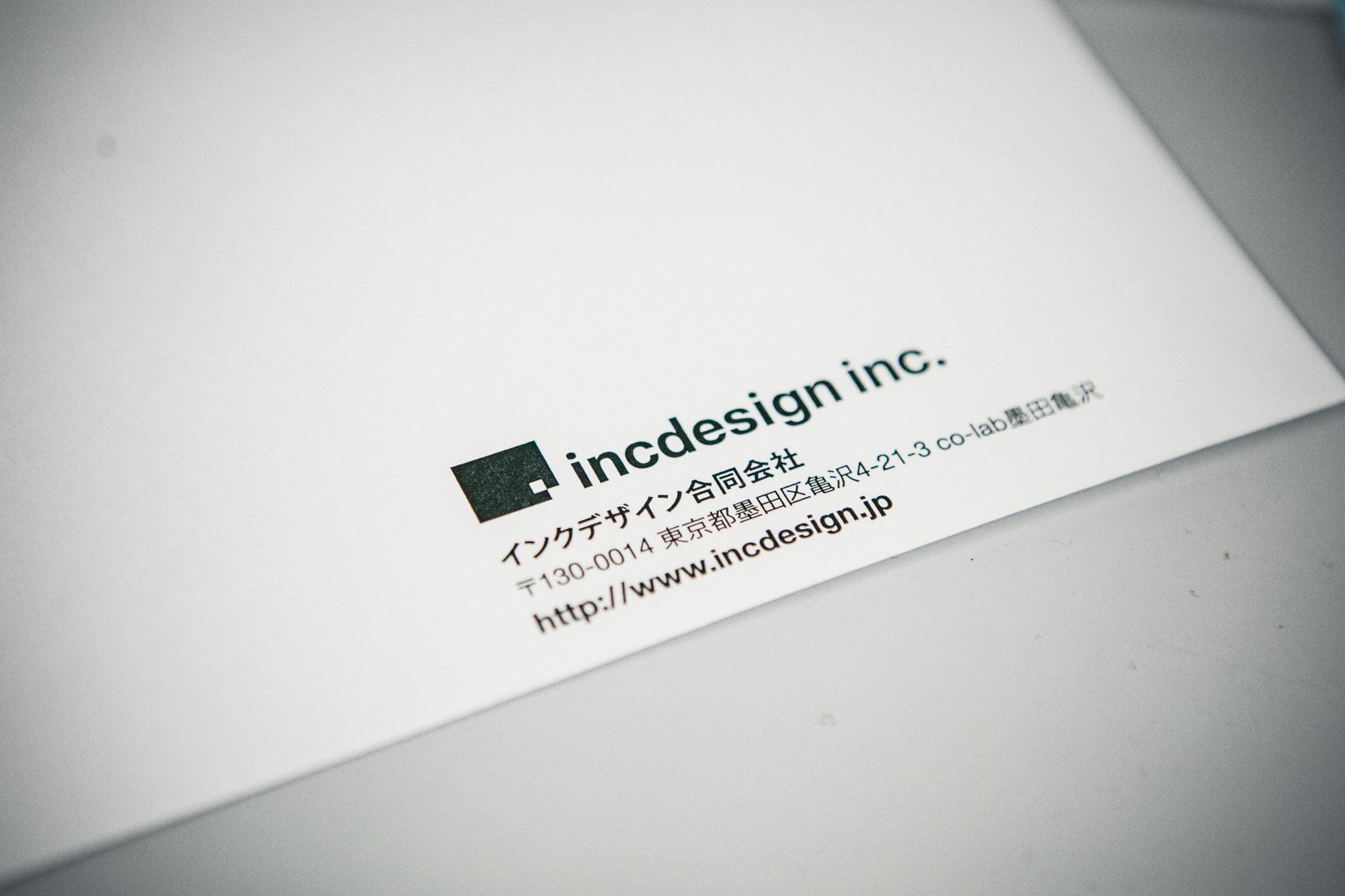インクデザイン合同会社